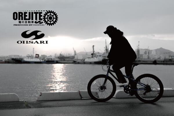 俺の自転車様からご依頼され制作させて頂きました。ポスター画像