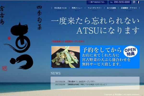 四季旬菜宮古島あつ様のHPイメージ